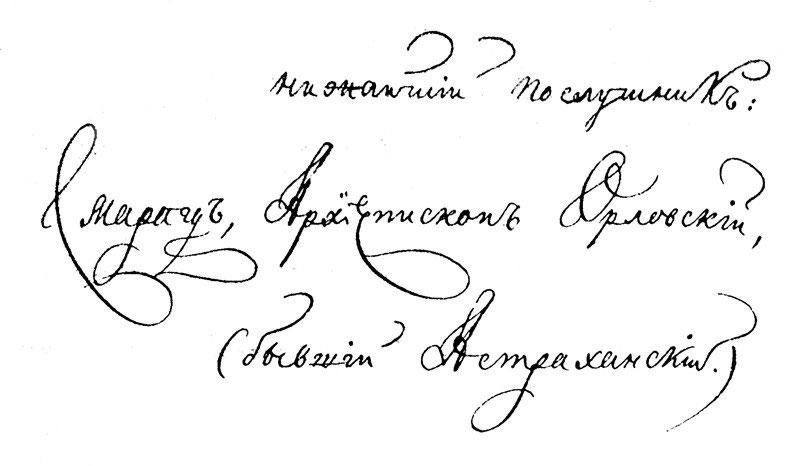 Подписи Орловских Епископов