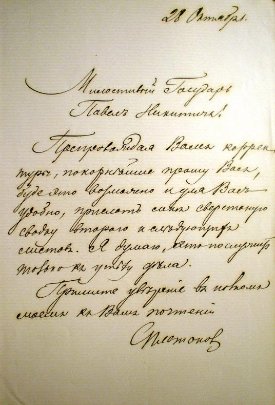 Автограф письма историка С. Ф. Платонова к П. Н. Тиханову