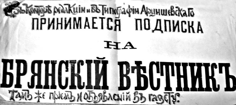 Объявление о подписке на газету
