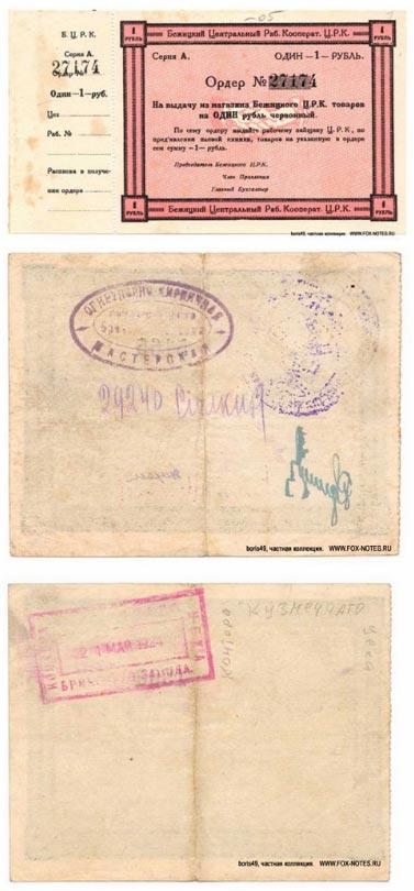 Рис. 5. Варианты бон Брянского завода