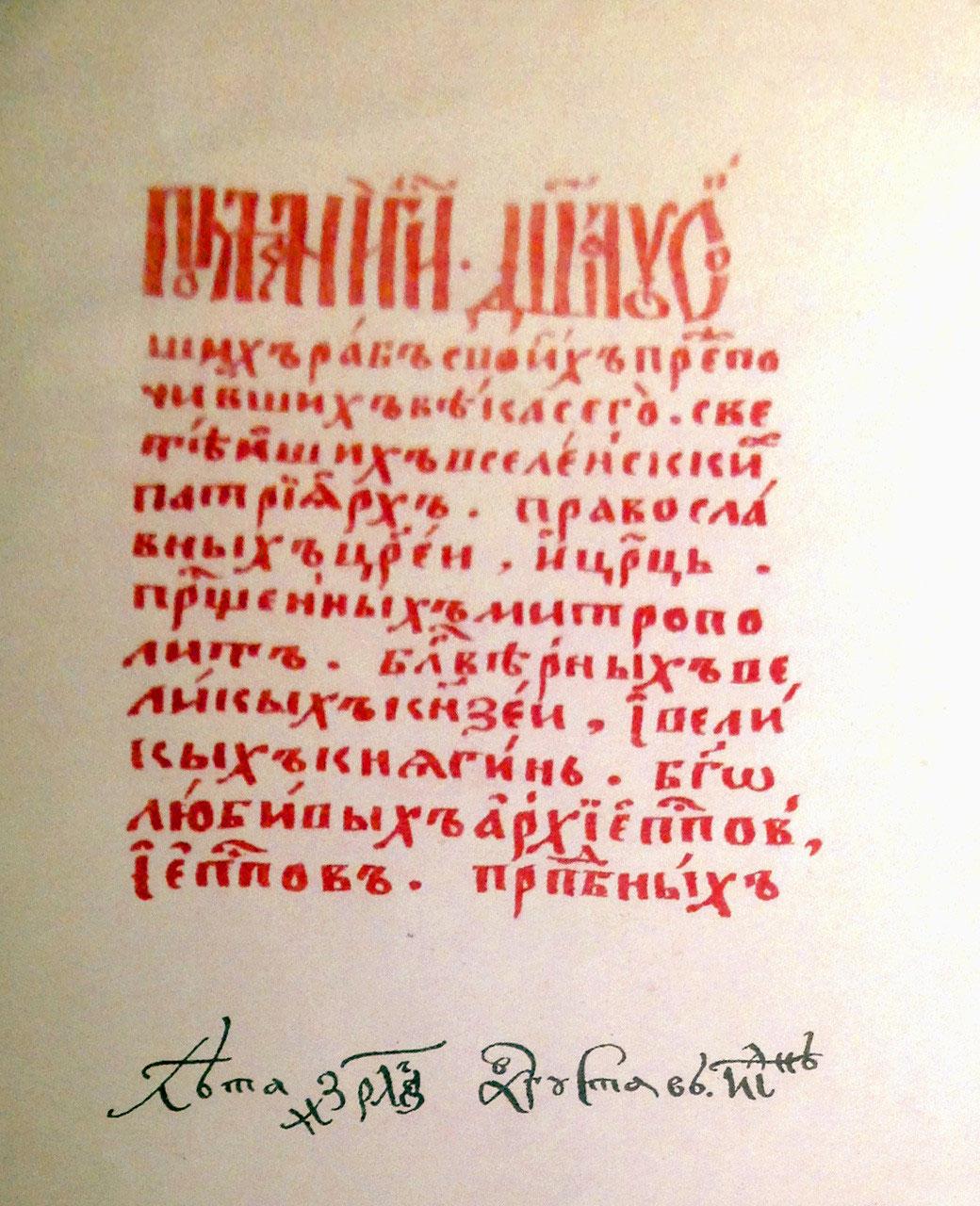 Лист рукописи Синодика старца Ефрема. Приложение 1