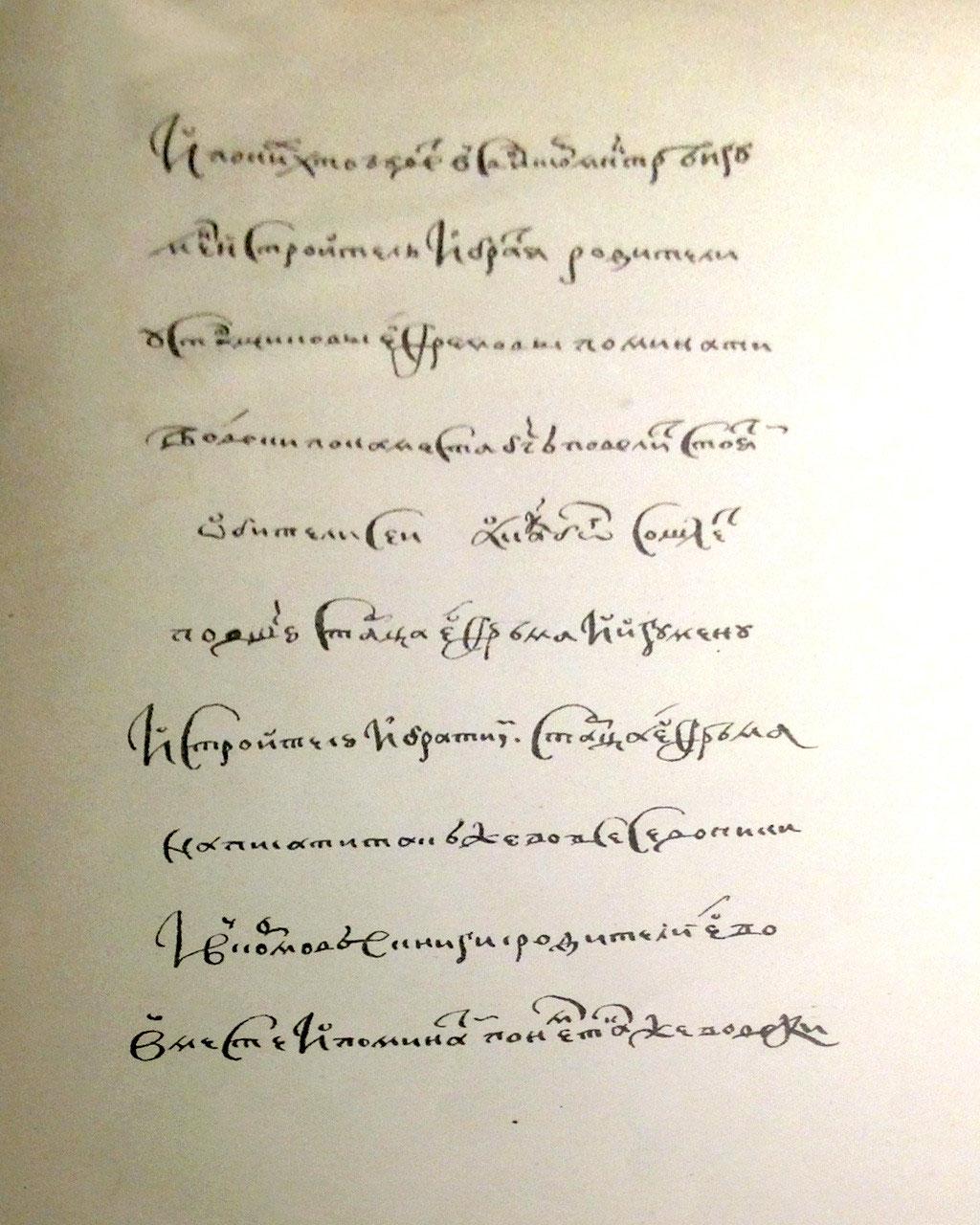 Лист рукописи Синодика старца Ефрема. Приложение 3