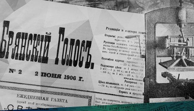 "Газета ""Брянский Голос"" №2 от 15 (2) июня 1906 г."