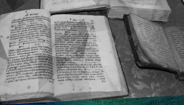 О монастырских библиотеках и архивах