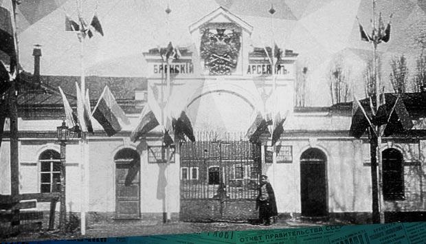 "Газета ""Брянский голос"" №14 от 29 (16) июня 1906 г."