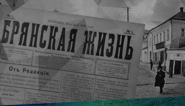 """Газета """"Брянская жизнь"""" №1 от 31 (18) июля 1906 г."""