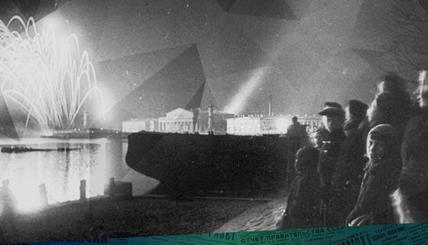 Первый салют Ленинграда