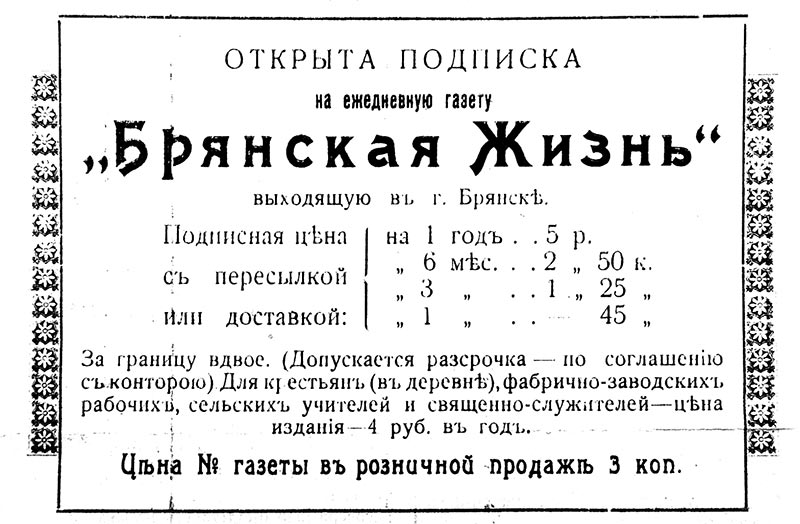 """Газета """"Брянская жизнь"""" №2 от 1 августа (19 июля) 1906 г."""