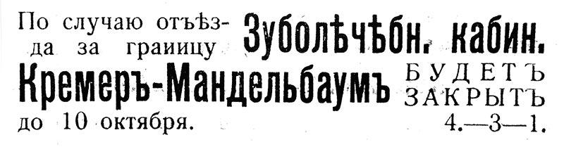 Газета «Брянская жизнь» №15 от 16 (3) августа 1906 г.