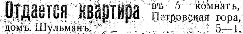 Газета «Брянская жизнь» №25 от 30 августа (17 августа) 1906 г.