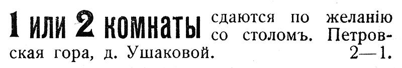 Газета «Брянская жизнь» №27 от 1 сентября (19 августа) 1906 г.