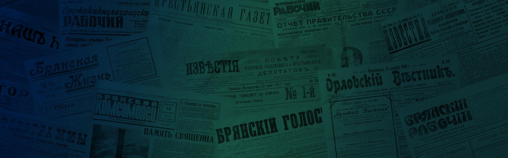 Брянский край на страницах газет и журналов XIX-XX вв.