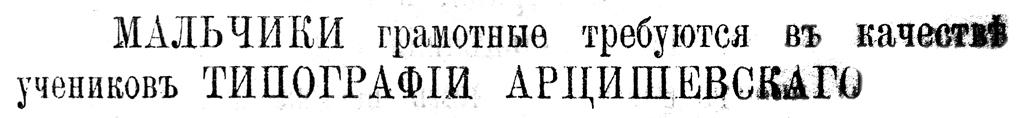 Мальчики грамотные требуются в качестве учеников типографии Арцишевского