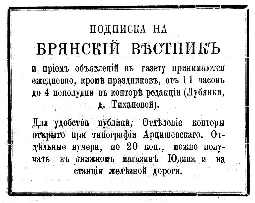 "Подписка на ""Брянский Вестник"" и прием объвялений в газету"