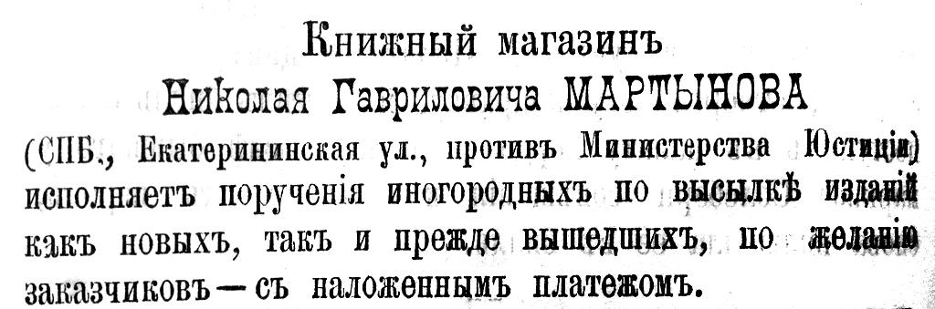 Книжный магазин Николая Гавриловича Мартынова
