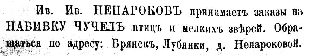 Иван Иванович Ненароков принимает заказы на набивку чучел
