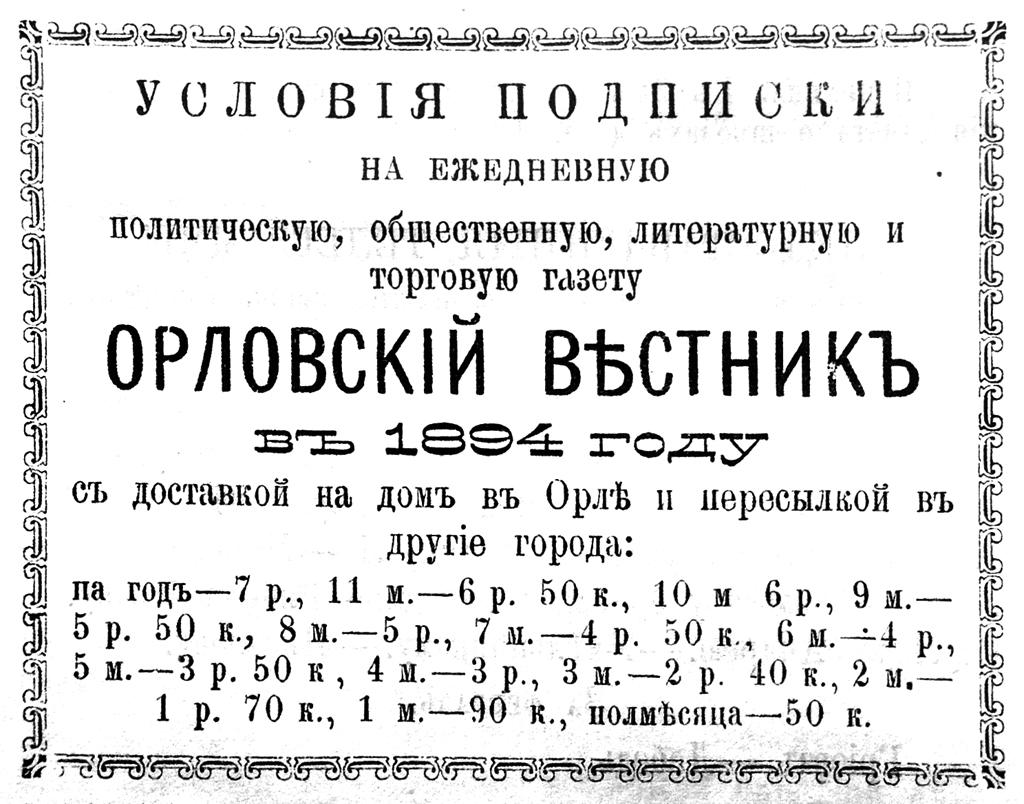 """Условия подписки на газету """"Орловский Вестник"""""""