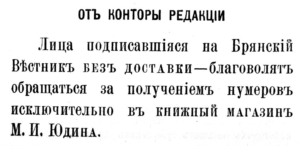 """От конторы редакции """"Брянский Вестник"""""""