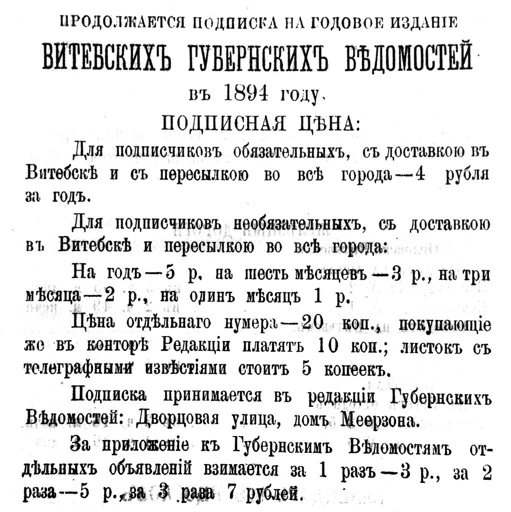 """Подписка на годовое издание """"Витебских губернских ведомостей"""""""
