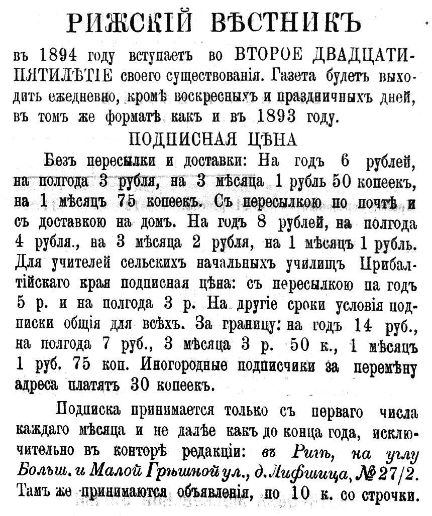 """Подписка на газету """"Рижский Вестник"""""""