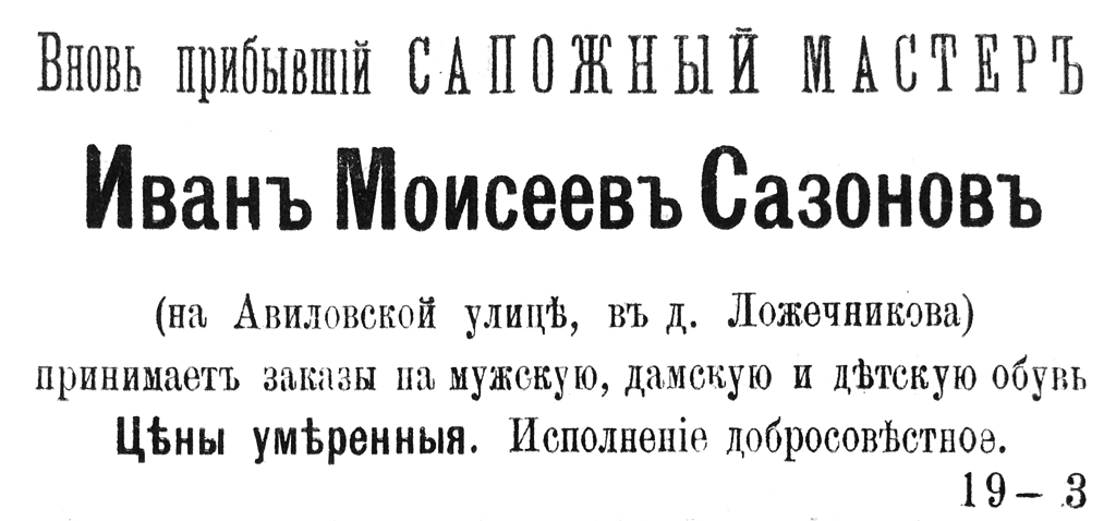 Вновь прибывший сапожный мастер Иван Моисеев Сазонов