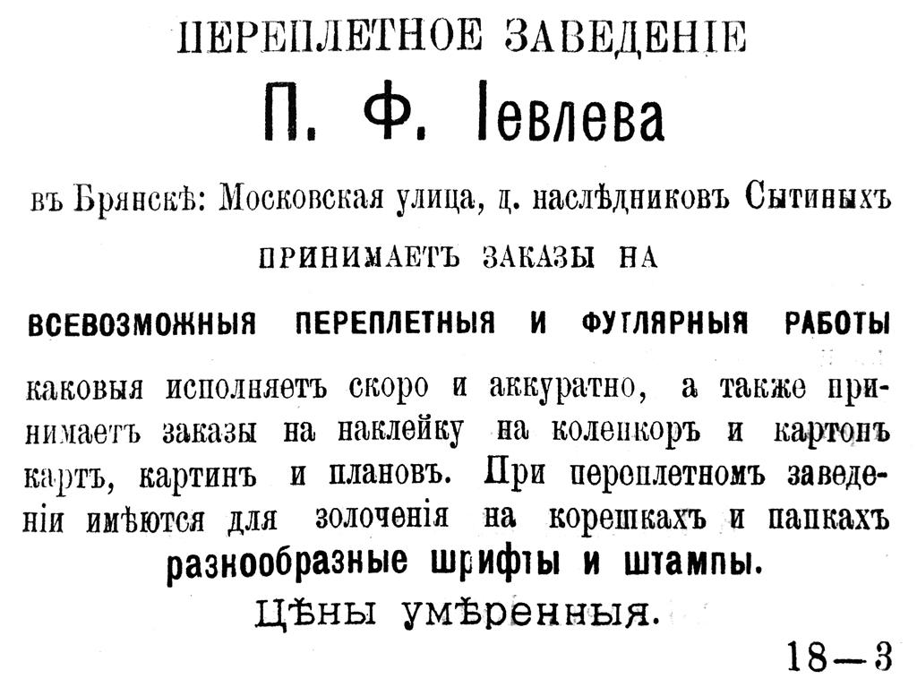 Переплетное заведение П. Ф. Иевлева