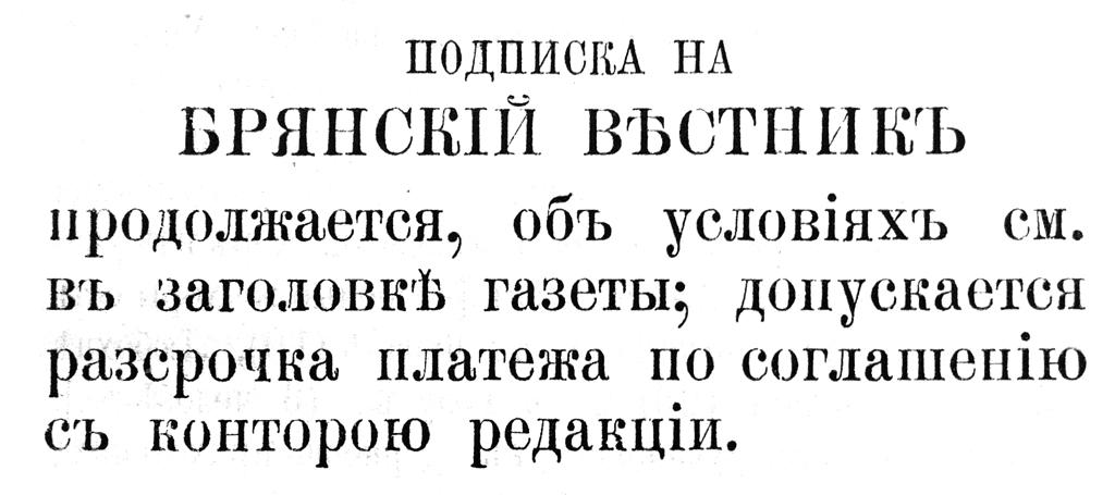 Подписка на Брянский Вестник