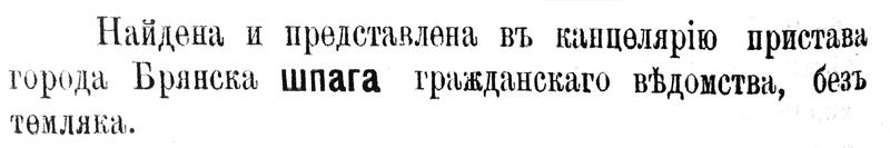 Найдена и представлена в канцелярию пристава города Брянска шпага гражданского ведомства