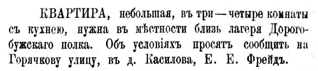 Квартира, небольшая, в три-четыре комнаты с кухнею, нужна в местности близ лагеря Дорогобужского полка.