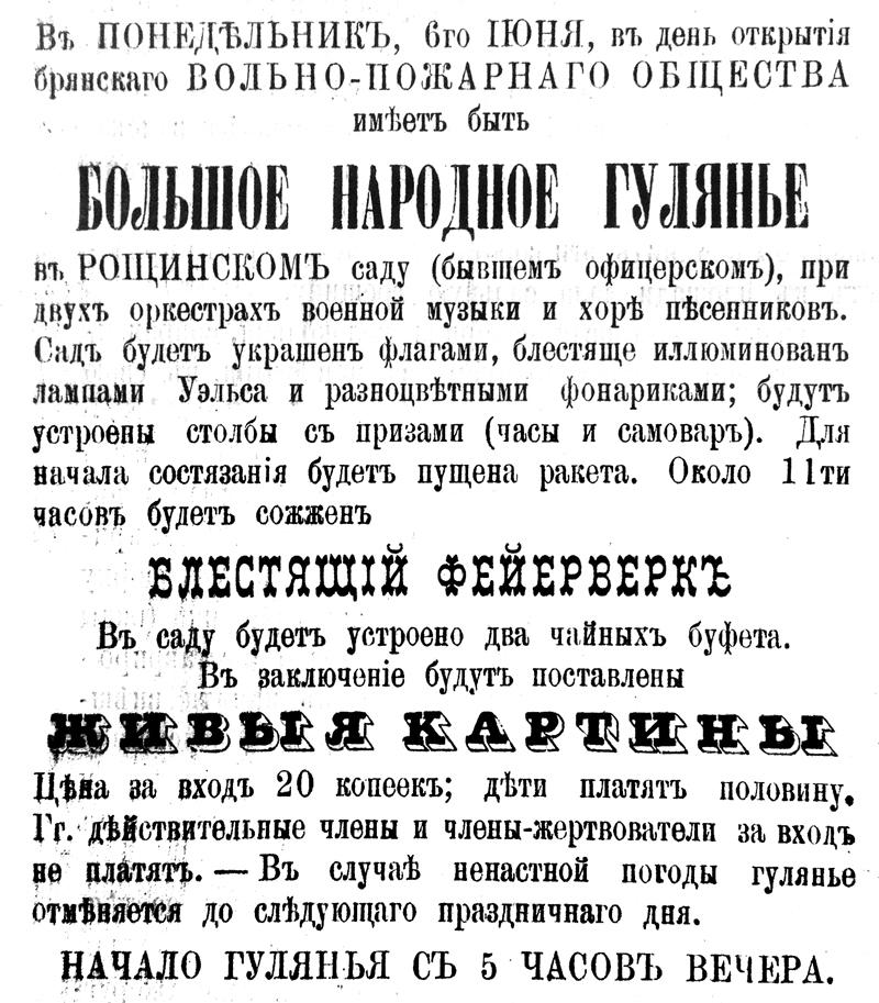 Большое народное гулянье в Рощинском саду в понедельник 6-го июня 1894 г.