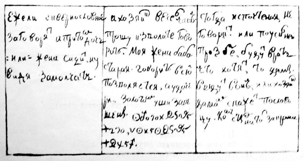 Мышкинский сборник (1779).