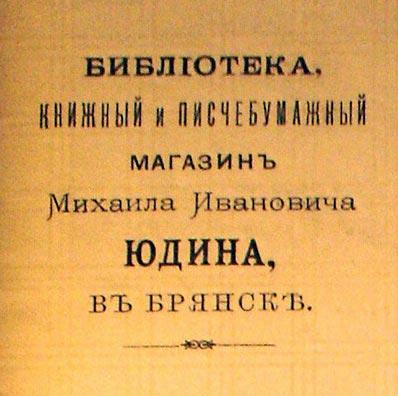 Заставки бланков фирменной торговли Михаила Ивановича Юдина в Брянске