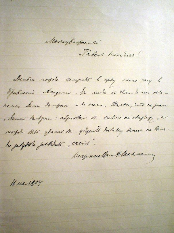 Письма А. А. Шахматова к П. Н. Тиханову