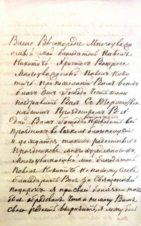 Письмо настоятеля Свенского Успенского монастыря Варсонофия к Павлу Никитичу Тиханову.