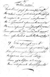Автографы Пушкина на листке из «Лицейской антологии». 1816 г.