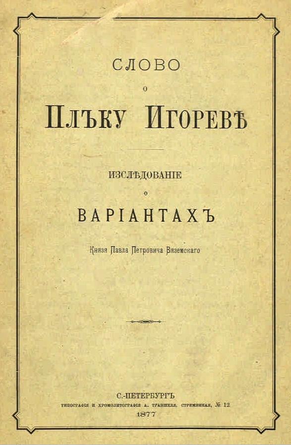 Книга П. П. Вяземского,