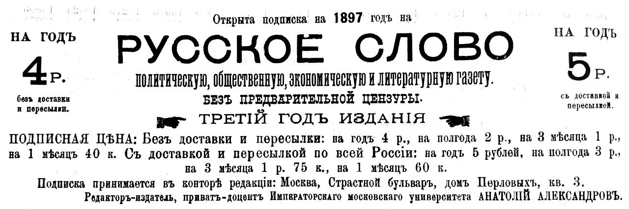 """Открыта подписка на газету """"Русское слово"""""""