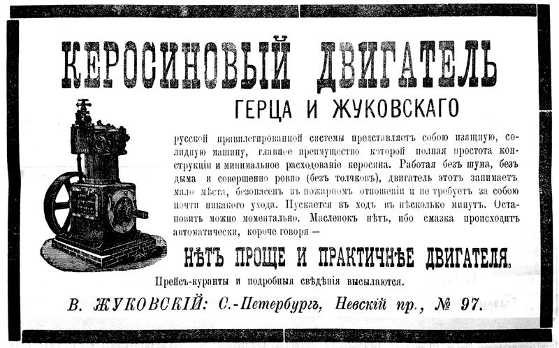Керосиновый двигатель Герца и Жуковского