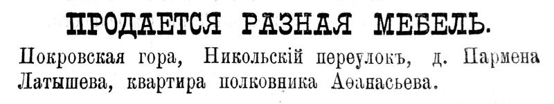 Продается разная мебель. Покровская гора, Никольский переулок, д. Пармена Латышева