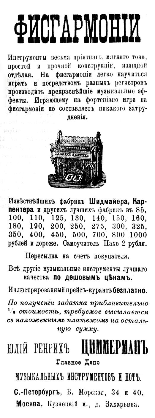 Фисгармонии Юлий Генрих Циммерман