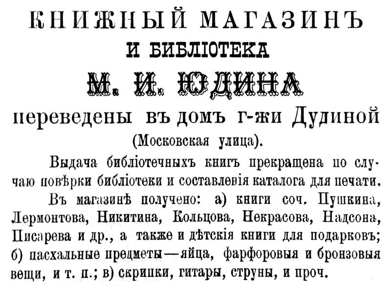 Книжный магазин и библиотека М. И. Юдина переведены в дом госпожи Дудиной (Московская улица) в Брянске
