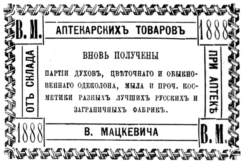 В аптекарском магазине В. М. Мацкевича в Брянске вновь получены партии духов