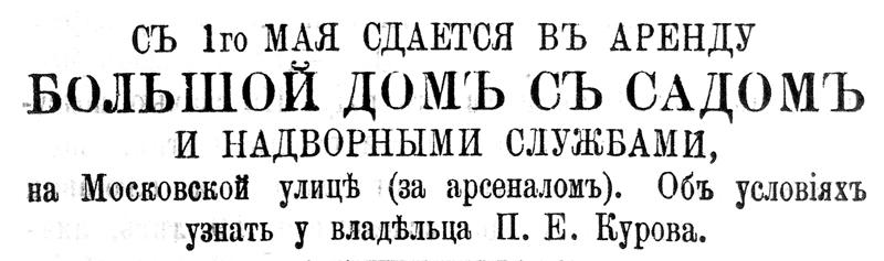 С 1-го мая сдается в аренду большой дом с садом и надворными службами на Московской улице (за Арсеналом) в Брянске
