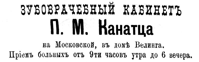 Зубоврачебный кабинет П. М. Канатца