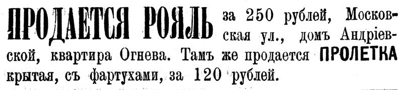 Продается рояль за 250 рублей