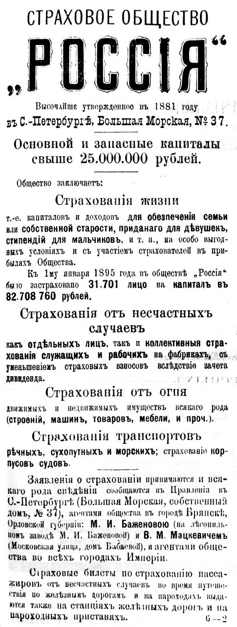 """Страховое общество """"Россия"""" Петербург, Большая Морская, 37"""