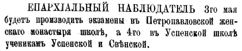 Епархиальный наблюдатель будет производить экзамены в Петропавловской женского монастыря школе