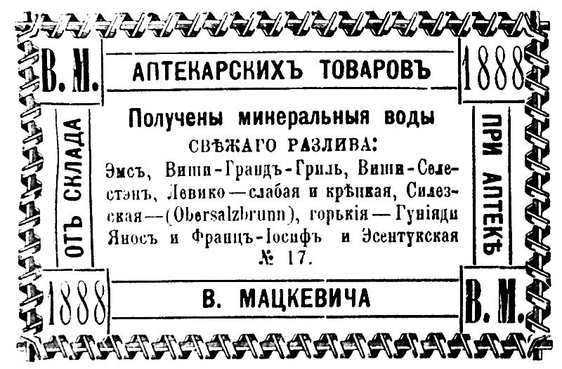 В аптекарском магазине В. Мацкевича в Брянске получены минеральные воды свежего разлива