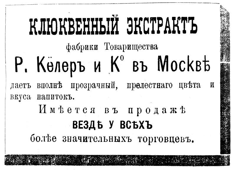 Клюквенный экстракт фабрики товарищества Кёлер в Москве
