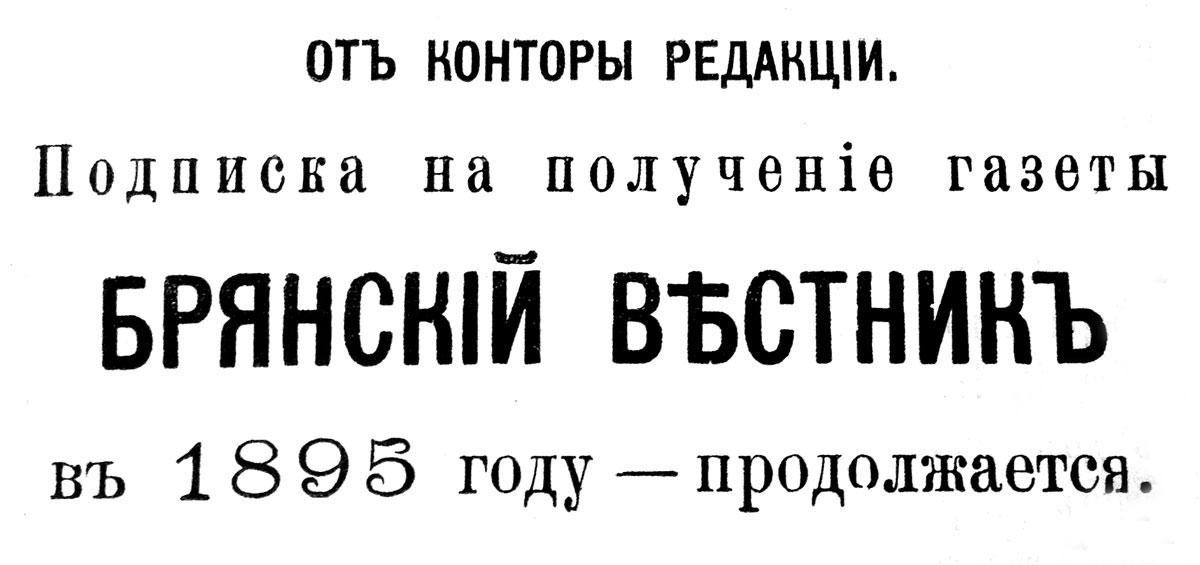 Подписка на получение газеты Брянский вестник на 1895 год продолжается